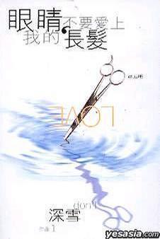 《眼睛,不要愛上我的長髮》txt,chm,pdf,epub,mobi電子書下載