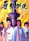 寻龙剑侠 1995