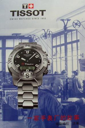 Tissot - The Story of a Watch Company