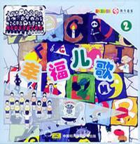 幸福儿歌2:少儿金曲卡拉OK(VCD)