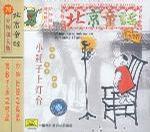 北京童谣一:小耗子上灯台