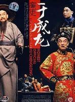 京剧:廉吏于成龙