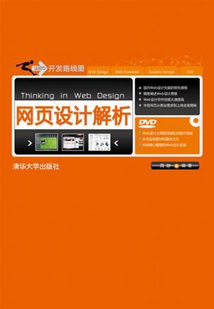 网页设计解析