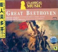 巨人贝多芬2(5CD)