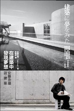 在建築中發現夢想: 安藤忠雄談建築