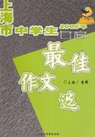 2005年上海市中学生年度最佳作文选 (平装)