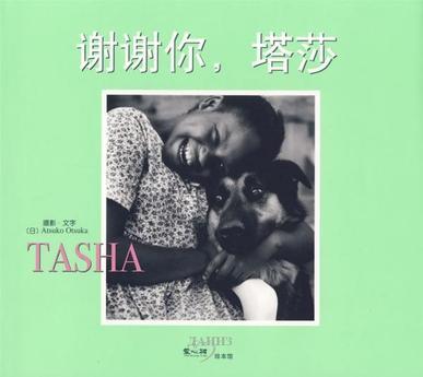 谢谢你.塔莎
