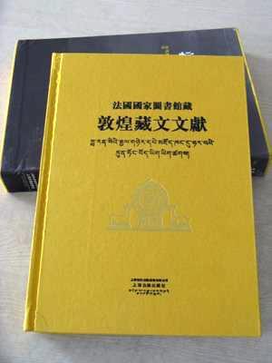 法国国家图书馆藏敦煌藏文文献3