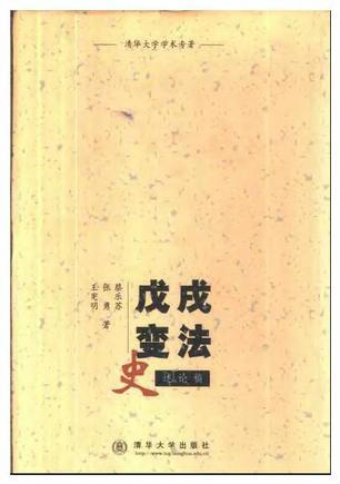 戊戌变法史述论稿