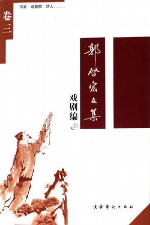 郭启宏文集:戏剧编(共5册) (平装)
