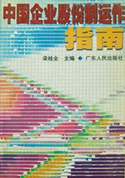 中国企业股份制运作指南