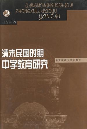 清末民国时期中学教育研究