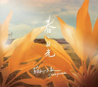 苏打绿 - 春·日光