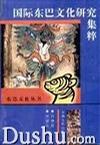 国际东巴文化研究集粹--东巴文化丛书