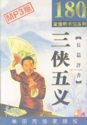 家佳听书馆 三侠五义(MP3)(软件)