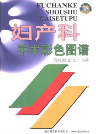 妇产科手术彩色图谱