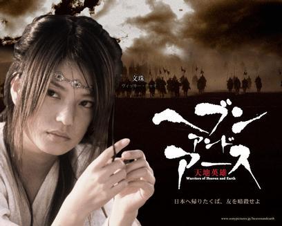 中凯文化 天地英雄Warriors Of Heaven And Earth(VCD)