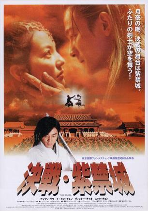 决战紫禁之颠 用心铸就品质(DVD)