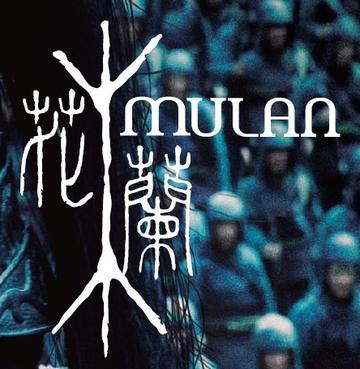 花木兰2…(正版迪士尼原装正版国语配音)(VCD)