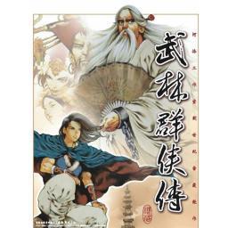 武林群侠传(2CD)