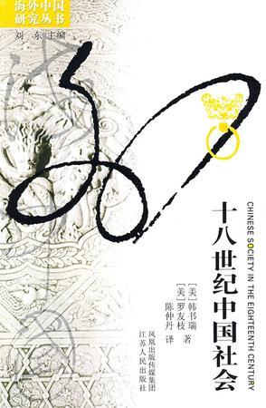十八世纪中国社会