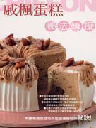 戚枫蛋糕秘法传授
