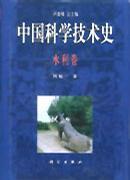 中国科学技术史·水利卷