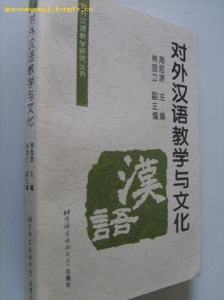 对外汉语教学与文化