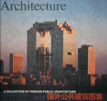 国外公共建筑图集
