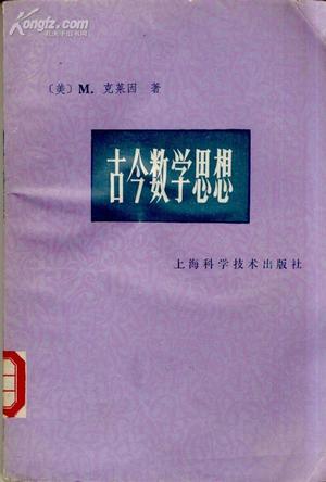 古今數學思想 第1冊