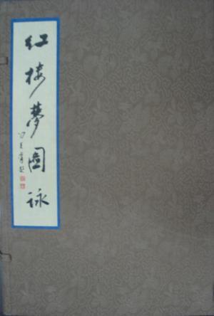 红楼梦图咏(一函二册)