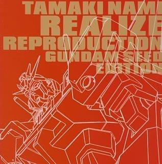 Realize Reproduction: Gundam Seed Edition