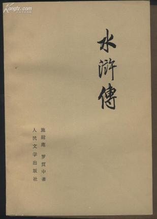 水浒传:容与堂本 - kindle178