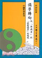 儒學轉向-從新儒學到後新儒學的過度