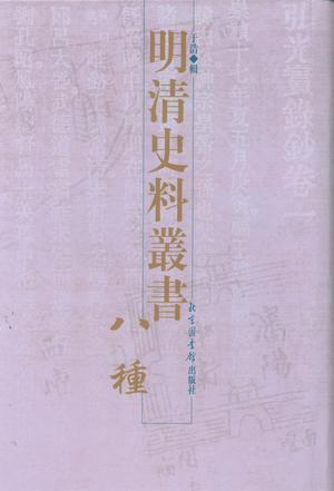 明清史料丛书八种(全八册)