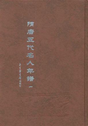 隋唐五代名人年谱(共四册)