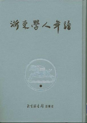 浙东学人年谱(全四册)