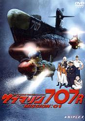 潜艇代号707R