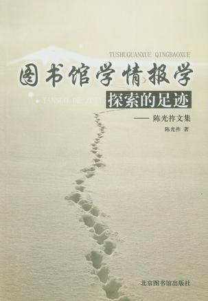 图书馆学情报学探索的足迹:陈光祚文集