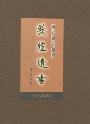 国家图书馆藏敦煌遗书(第十二册)