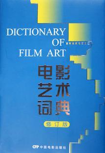 电影艺术词典