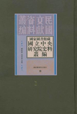 国家图书馆藏国立中央研究院史料丛编(全九册)