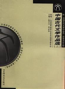 中国古代文学作品选(上下册)