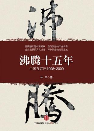 沸腾十五年:中国互联网1995-2009 - kindle178