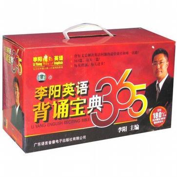 李阳英语背诵宝典365