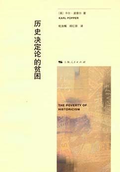 Book Cover: 历史决定论的贫困