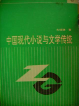 中国现代小说与文学传统
