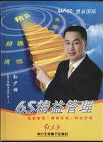 6S精益管理(VCD)