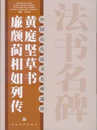 黄庭坚草书·廉颇蔺相如列传