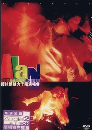 谭咏麟 2000魅力千禧演唱会